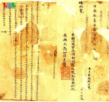 """Châu bản ngày 27 tháng 6 năm Minh Mệnh thứ 11 (năm 1830) do Nội các tấu trình về việc cứu hộ tàu buôn của Pháp bị chìm tại Hoàng Sa. Châu bản có châu phê """"lãm""""."""